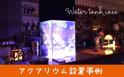 アクアリウム設置例 沖縄県内では様々の業種で設置しております。お客様の声をご覧下さい。